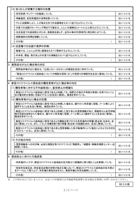職場における新型コロナウイルス感染症の拡大を防止するためのチェックリスト_page-0002.jpg