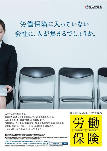 h29_roudouhoken_leaf-001.jpg