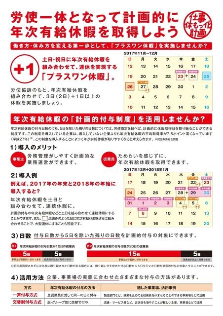 yukyu_poster15-00-002.jpg